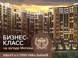 ЖК «Квартал Триумфальный» 10 мин до центра!
